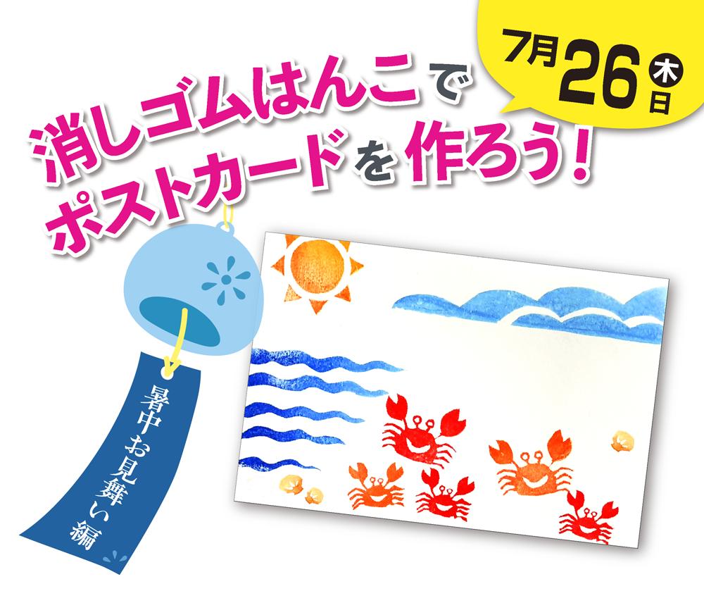 消しゴムはんこポストカードを作ろう!「暑中お見舞い編」